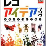 レゴ作りの参考になる 図鑑のようなアイデアブックをオススメします。