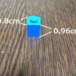 レゴブロックをより詳しく知ろう!大きさについて。