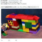 あの迷惑 不動産関連ツイートをレゴで再現してみた!