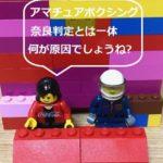レゴで4コマ!2018年時事ネタ編!