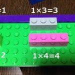 小学校2年までにレゴで掛け算に慣れる方法